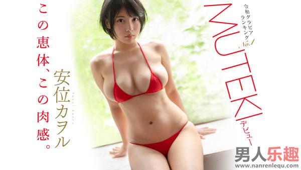 TEK-098 安位カヲル(安位薫)Muteki大物现身
