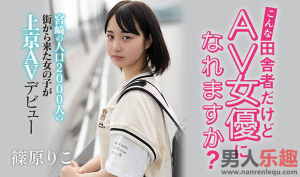 HND-919  篠原りこ(篠原莉子)12月25日档登场的新人